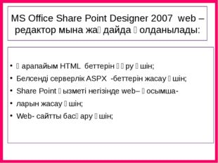 MS Office Share Point Designer 2007 web – редактор мына жағдайда қолданылады