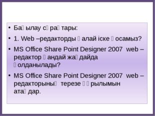 Бақылау сұрақтары: 1. Web –редакторды қалай іске қосамыз? MS Office Share Po