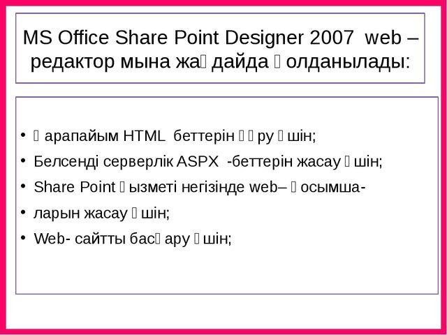 MS Office Share Point Designer 2007 web – редактор мына жағдайда қолданылады...