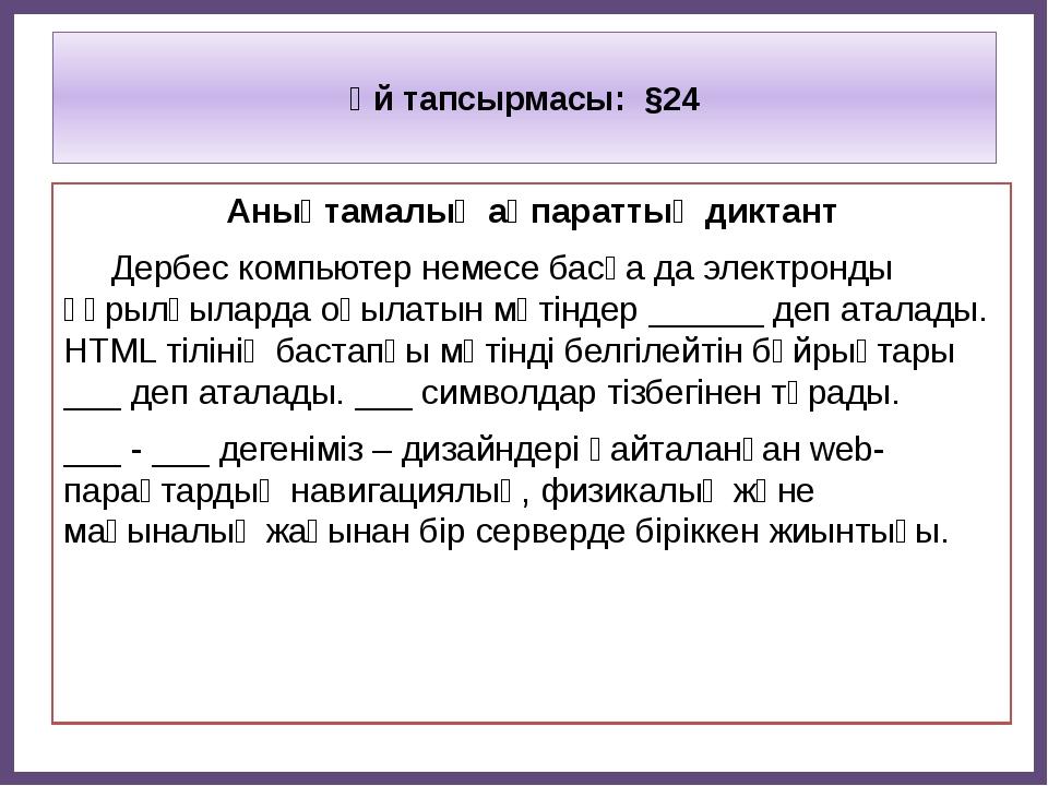 Үй тапсырмасы: §24 Анықтамалық ақпараттық диктант Дербес компьютер немесе ба...