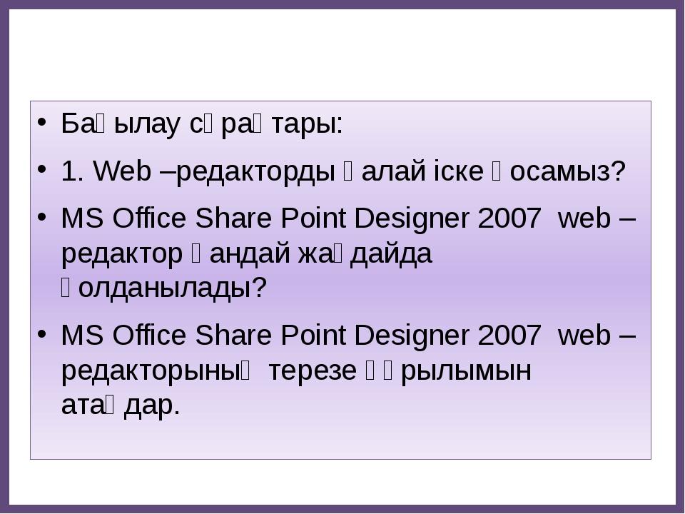 Бақылау сұрақтары: 1. Web –редакторды қалай іске қосамыз? MS Office Share Po...