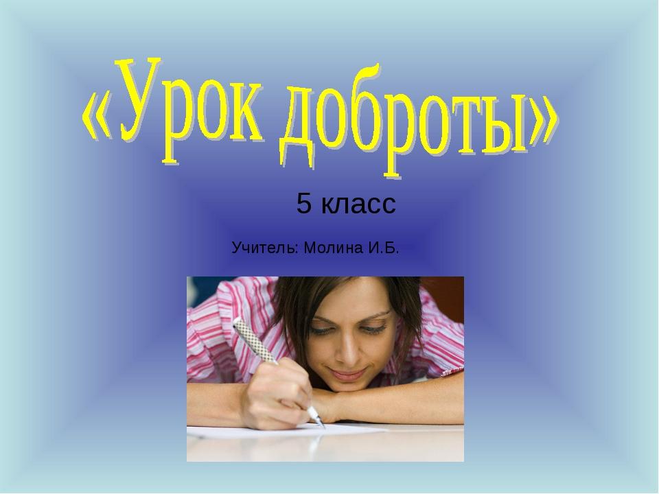 5 класс Учитель: Молина И.Б.