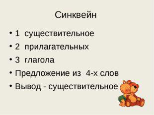 Синквейн 1 существительное 2 прилагательных 3 глагола Предложение из 4-х слов