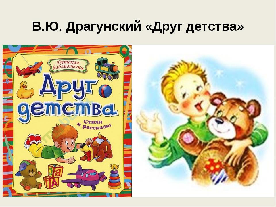В.Ю. Драгунский «Друг детства»