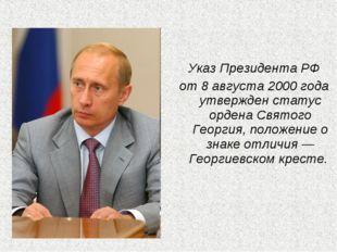 Указ Президента РФ от 8 августа 2000 года утвержден статус ордена Святого Ге