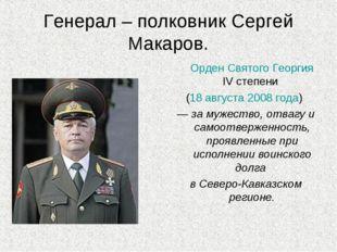 Генерал – полковник Сергей Макаров. Орден Святого Георгия IV степени (18 авгу