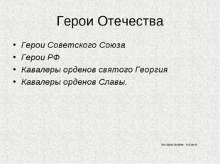Герои Отечества Герои Советского Союза Герои РФ Кавалеры орденов святого Геор