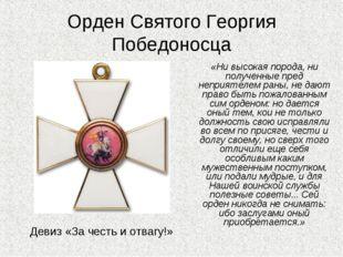 Орден Святого Георгия Победоносца «Ни высокая порода, ни полученные пред непр