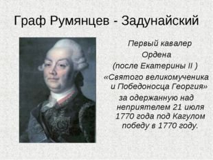 Граф Румянцев - Задунайский Первый кавалер Ордена (после Екатерины ΙΙ ) «Свят
