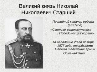 Великий князь Николай Николаевич Старший Последний кавалер ордена (1877год) «