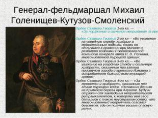 Генерал-фельдмаршал Михаил Голенищев-Кутузов-Смоленский Орден Святого Георгия