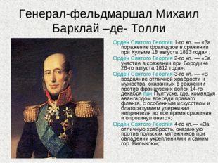 Генерал-фельдмаршал Михаил Барклай –де- Толли Орден Святого Георгия 1-го кл.