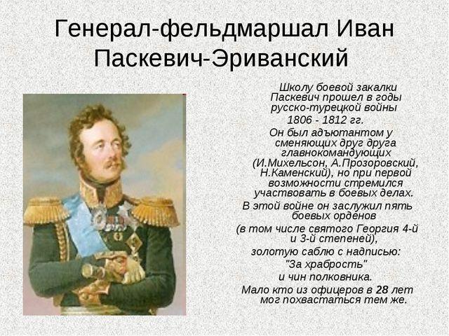 Генерал-фельдмаршал Иван Паскевич-Эриванский Школу боевой закалки Паскевич пр...