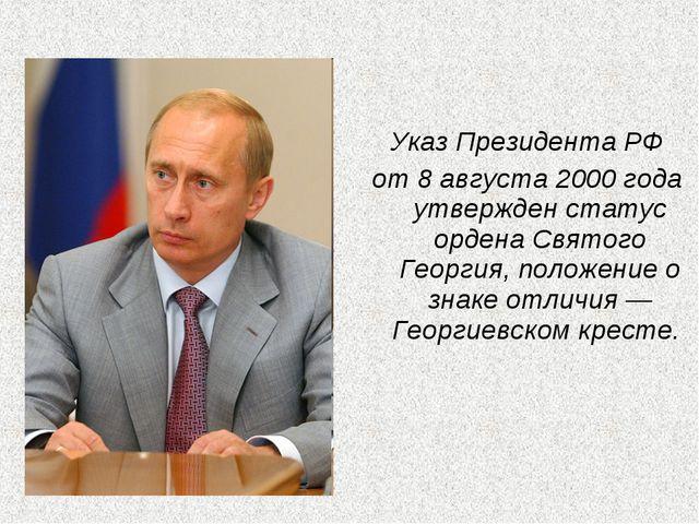 Указ Президента РФ от 8 августа 2000 года утвержден статус ордена Святого Ге...
