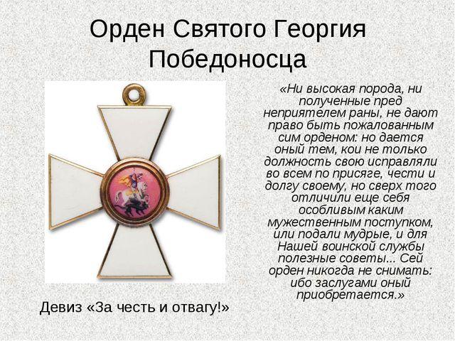 Орден Святого Георгия Победоносца «Ни высокая порода, ни полученные пред непр...
