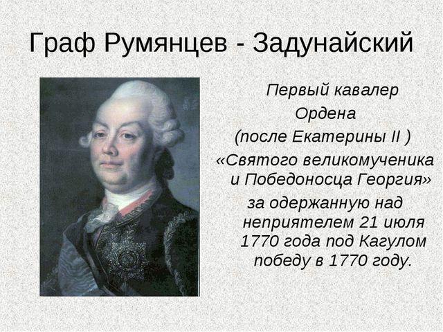 Граф Румянцев - Задунайский Первый кавалер Ордена (после Екатерины ΙΙ ) «Свят...