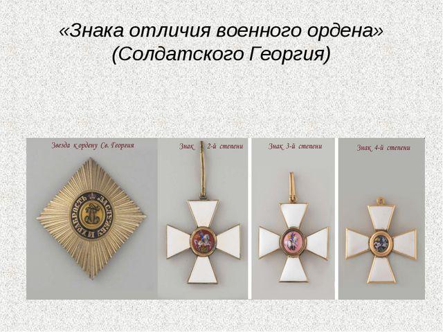 «Знака отличия военного ордена» (Солдатского Георгия)