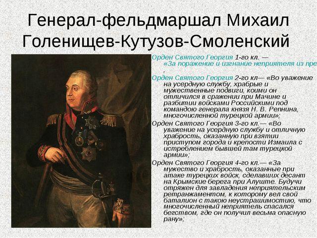 Генерал-фельдмаршал Михаил Голенищев-Кутузов-Смоленский Орден Святого Георгия...