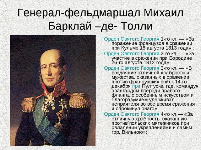 Генерал-фельдмаршал Михаил Барклай –де- Толли Орден Святого Георгия 1-го кл....