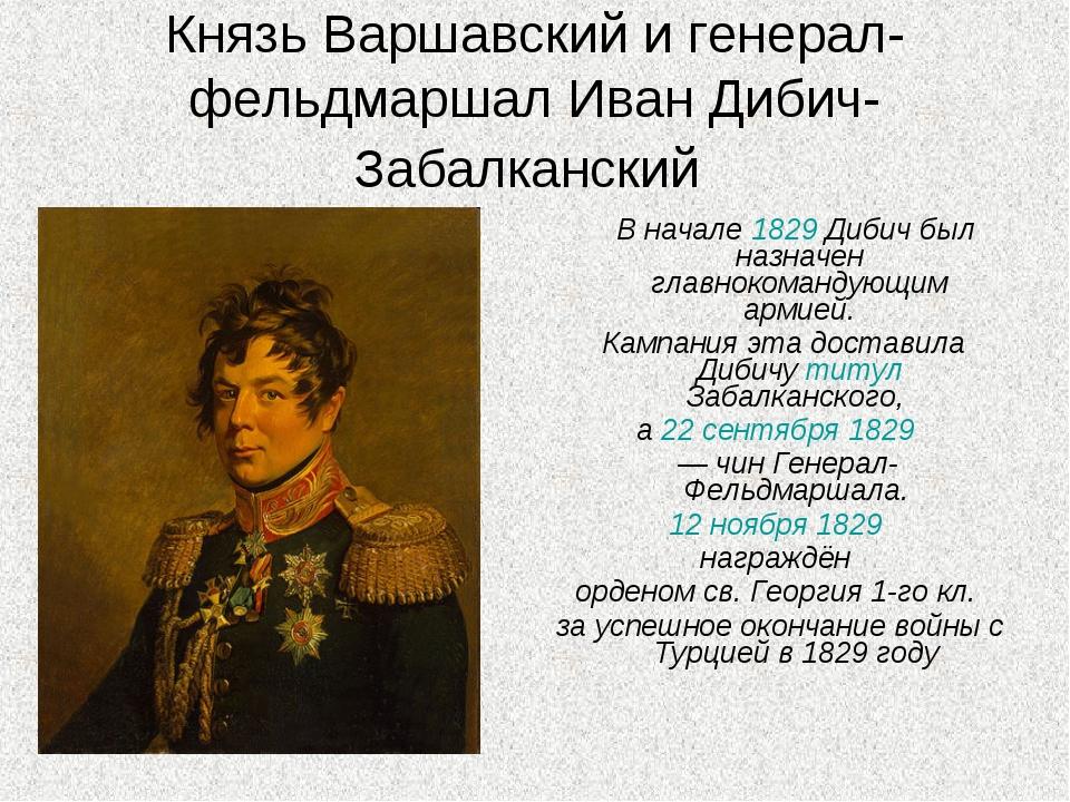 Князь Варшавский и генерал-фельдмаршал Иван Дибич-Забалканский В начале 1829...