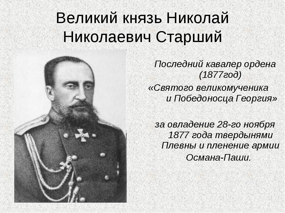 Великий князь Николай Николаевич Старший Последний кавалер ордена (1877год) «...
