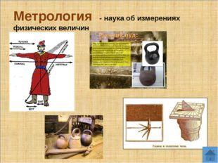 Существуют и другие науки, помогающие изучать историю: дипломатика эмблемати