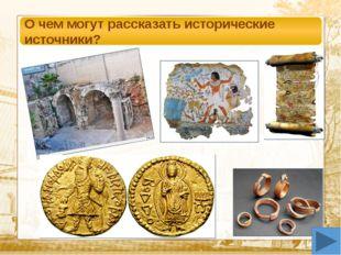 Археология Работа археолога очень кропотлива. Сначала археолог работает лопа