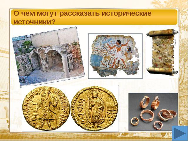 Археология Работа археолога очень кропотлива. Сначала археолог работает лопа...