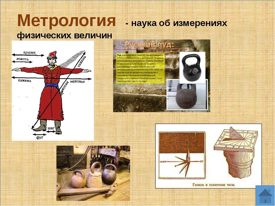 Существуют и другие науки, помогающие изучать историю: дипломатика эмблемати...