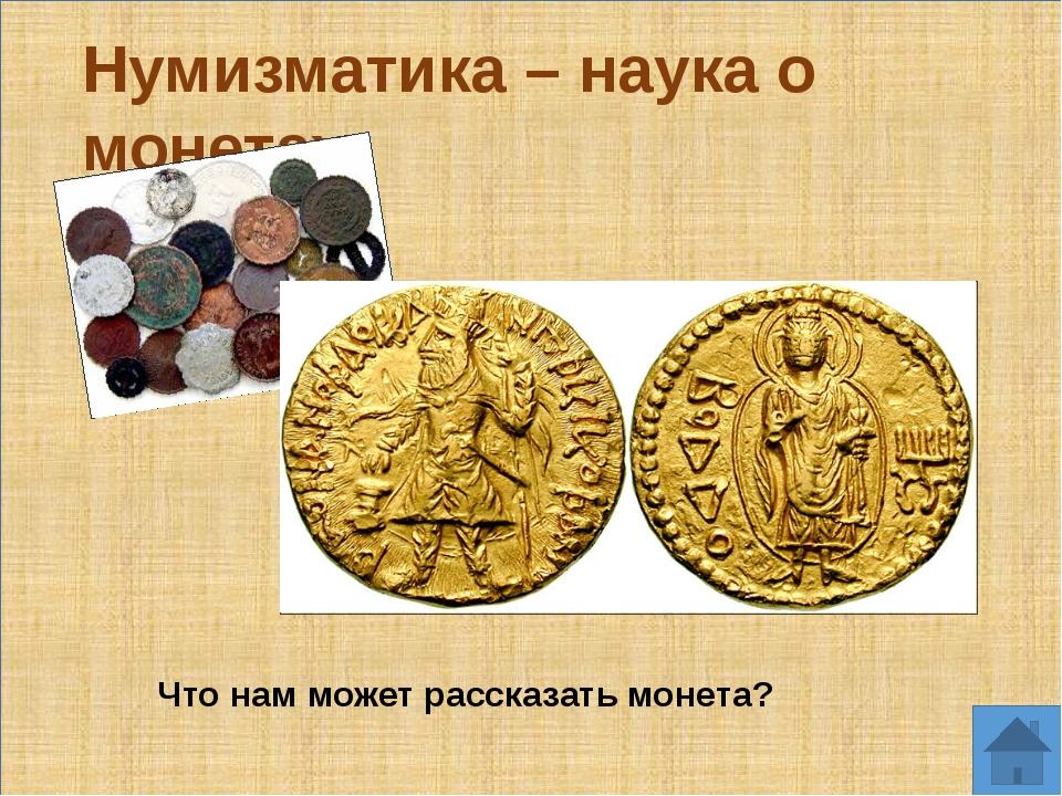 Историческая хронология— вспомогательная историческая дисциплина, изучающая...