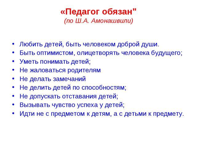 """«Педагог обязан"""" (по Ш.А. Амонашвили) Любить детей, быть человеком доброй душ..."""