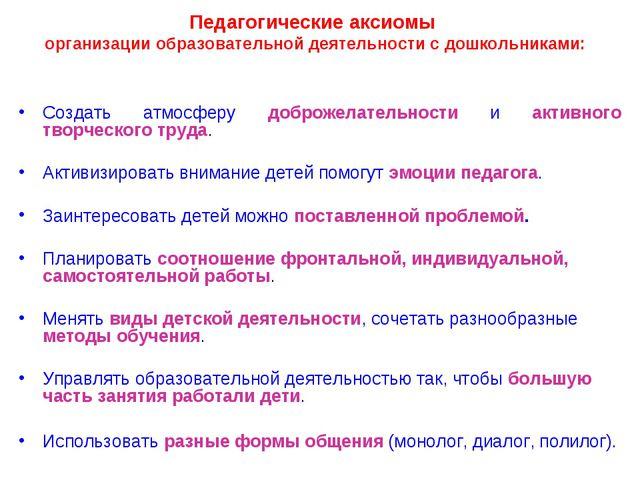 Педагогические аксиомы организации образовательной деятельности с дошкольника...