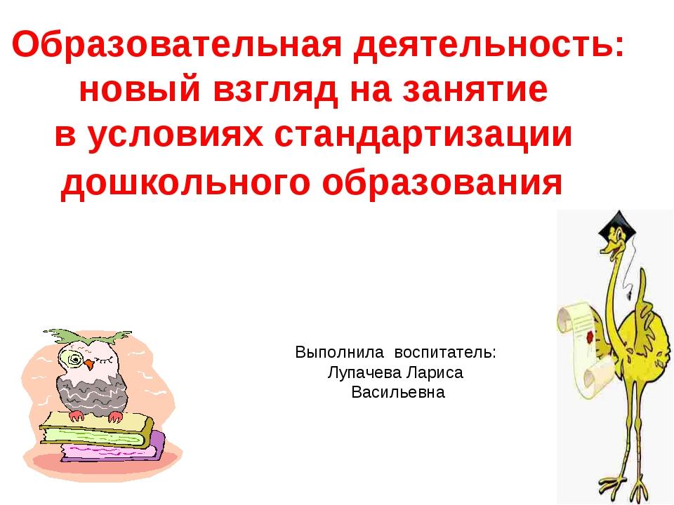 Образовательная деятельность: новый взгляд на занятие в условиях стандартизац...