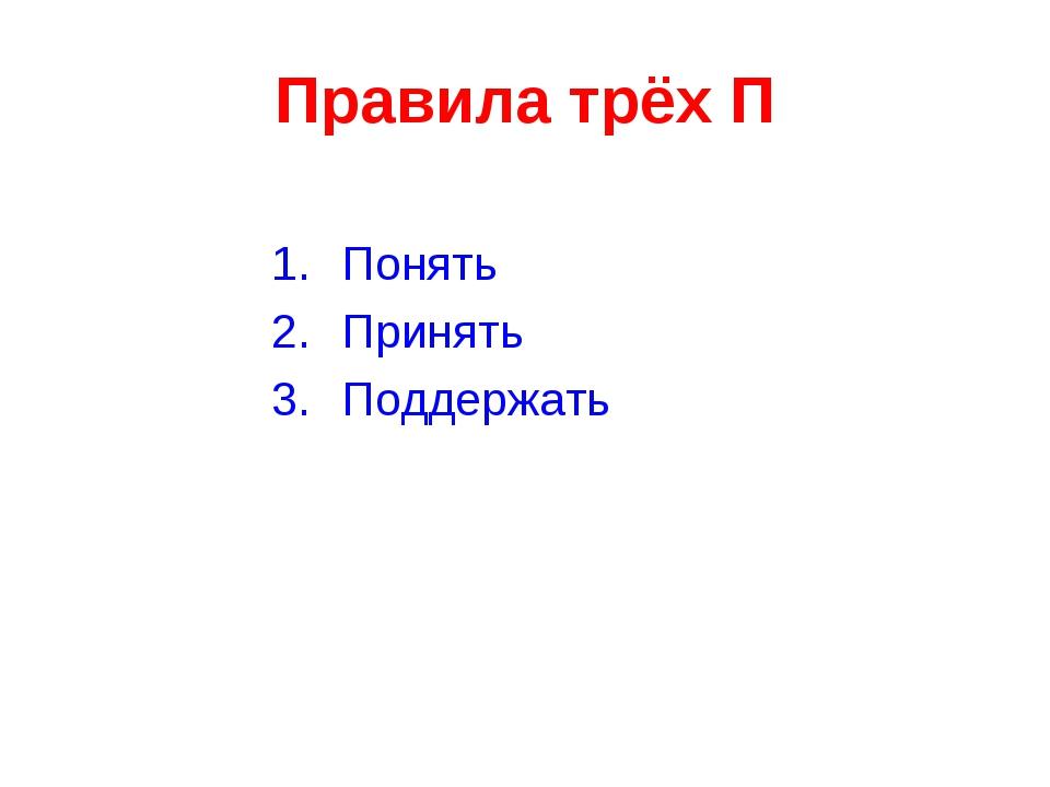 Правила трёх П Понять Принять Поддержать
