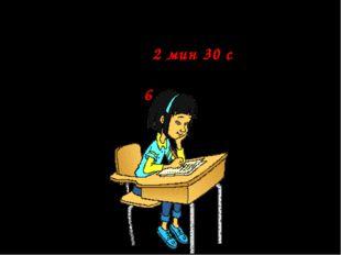 Для решения одного уравнения Анна тратит 2 мин 30 с. Сколько времени ей потр