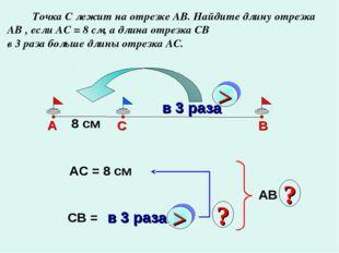 Точка С лежит на отрезке АВ. Найдите длину отрезка АВ , если АС = 8 см, а дл