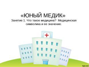 «ЮНЫЙ МЕДИК» Занятие 1. Что такое медицина? Медицинская символика и ее значен