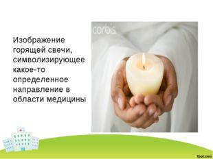 Изображение горящей свечи, символизирующее какое-то определенное направление