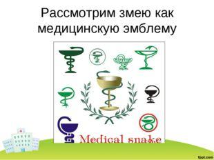 Рассмотрим змею как медицинскую эмблему