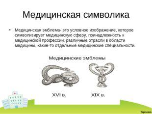 Медицинская символика Медицинская эмблема- это условное изображение, которое