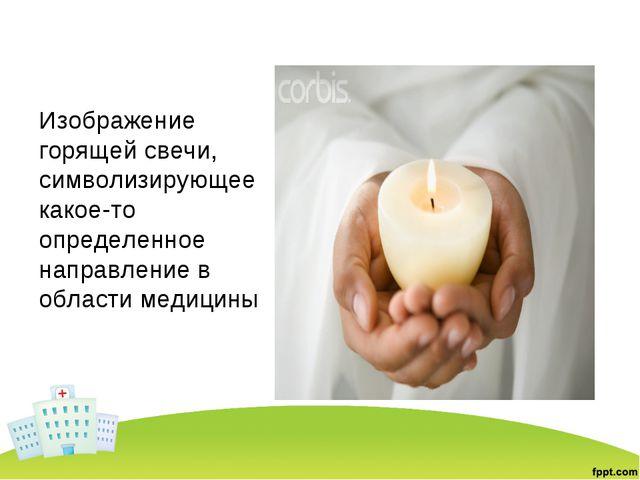 Изображение горящей свечи, символизирующее какое-то определенное направление...