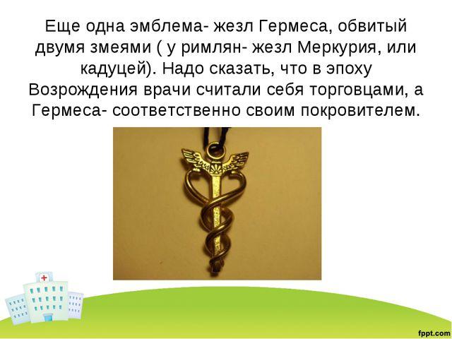 Еще одна эмблема- жезл Гермеса, обвитый двумя змеями ( у римлян- жезл Меркури...