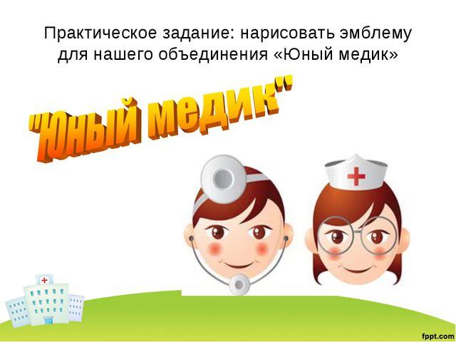 Практическое задание: нарисовать эмблему для нашего объединения «Юный медик»