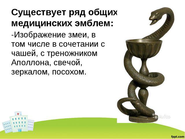 Существует ряд общих медицинских эмблем: -Изображение змеи, в том числе в соч...