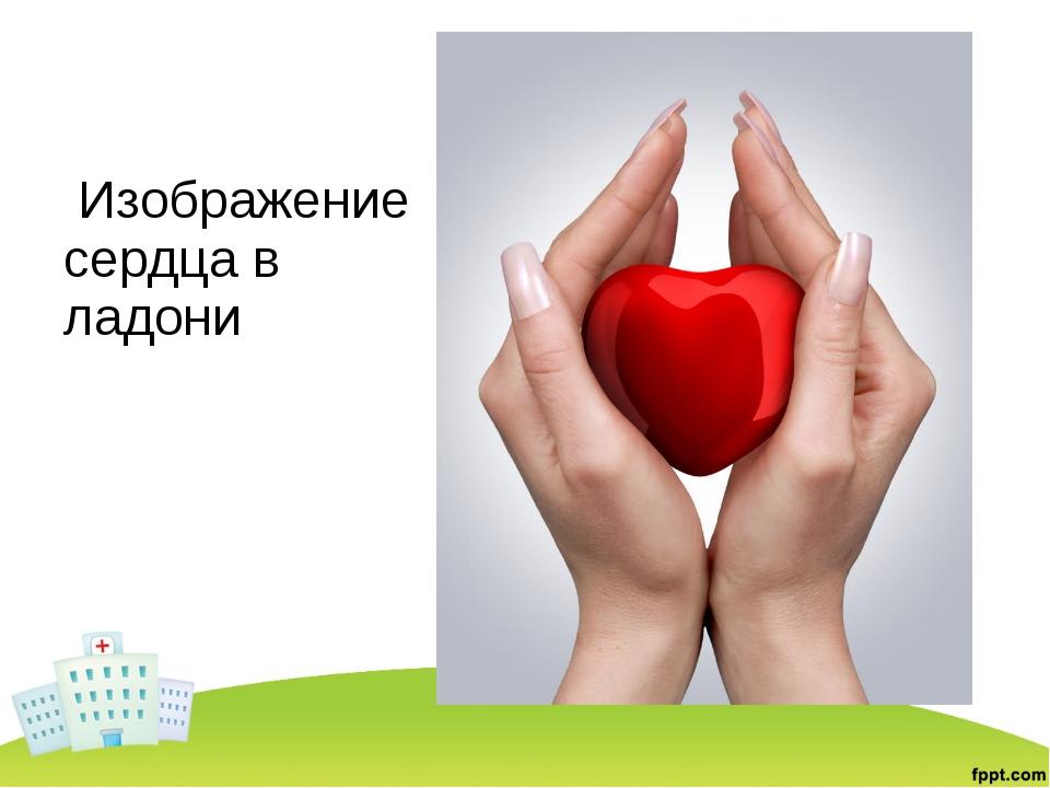 Изображение сердца в ладони