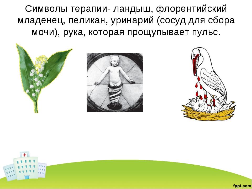 Символы терапии- ландыш, флорентийский младенец, пеликан, уринарий (сосуд для...
