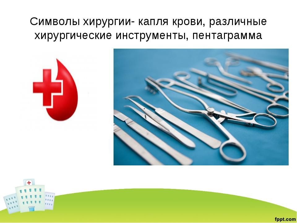 Символы хирургии- капля крови, различные хирургические инструменты, пентаграмма