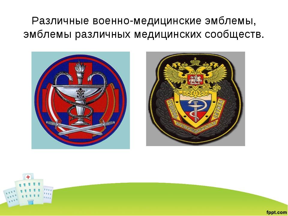 Различные военно-медицинские эмблемы, эмблемы различных медицинских сообществ.
