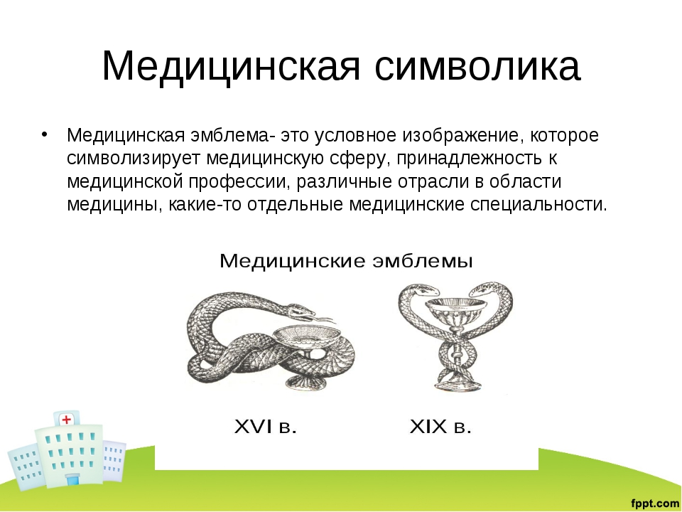 Медицинская символика Медицинская эмблема- это условное изображение, которое...