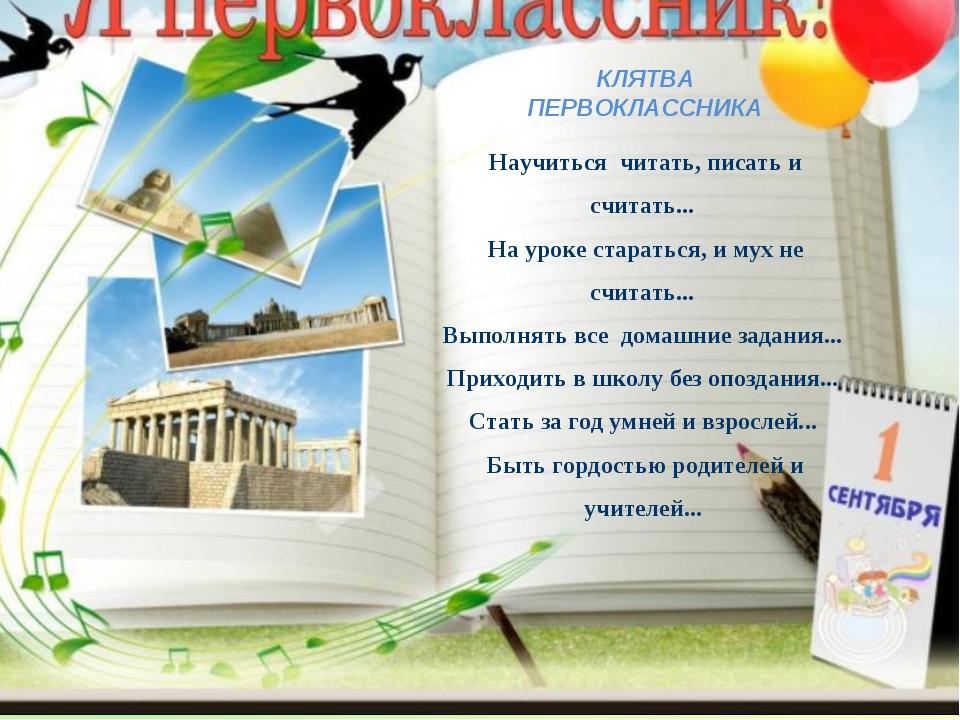 КЛЯТВА ПЕРВОКЛАССНИКА Научиться читать, писать и считать... На уроке старатьс...